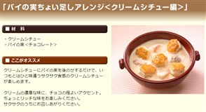 の 実 アレンジ パイ