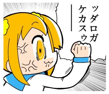ポプテピピック line クリエイターズスタンプ 新人賞 グランプリ