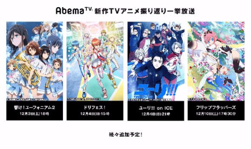 AbemaTV 年末 アニメ 一挙 放送 チャンネル
