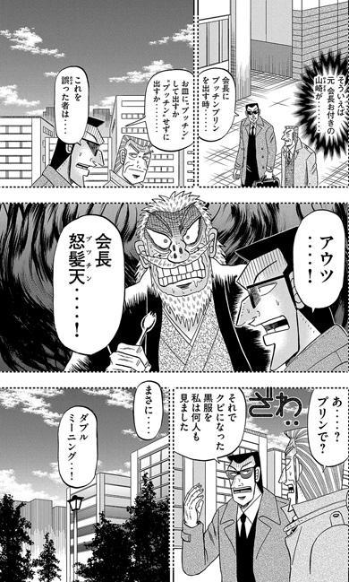 利根川×プッチンプリン