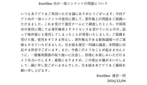 Everfilter謝罪