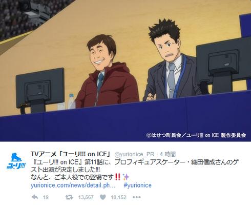 ユーリ!!! on ICE 織田信成