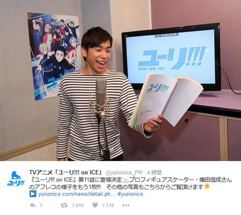 ユーリ!!! on ICE 織田信成 アフレコ