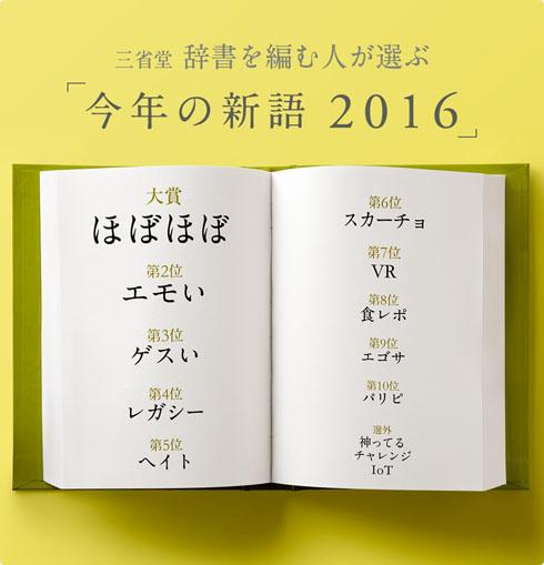 エモい は ほぼほぼ あはれ の意 三省堂 今年の新語 2016 選考委員