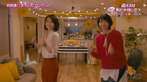 「恋ダンス」新垣・石田