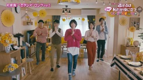 「恋ダンス」全員