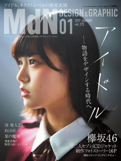 「MdN」2017年1月号表紙