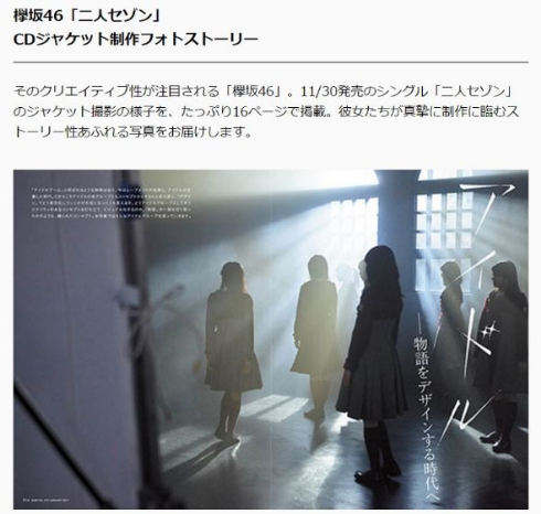 「MdN」欅坂46