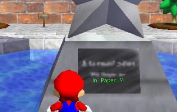 スーパーマリオ64の謎