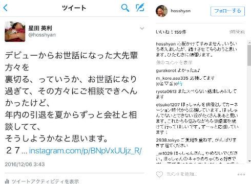 星田英利さん引退撤回