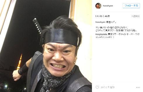 星田英利さん