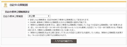 mixi黒歴史日記