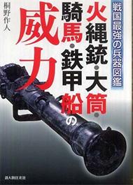 火縄銃・大筒・騎馬・鉄甲船の威力