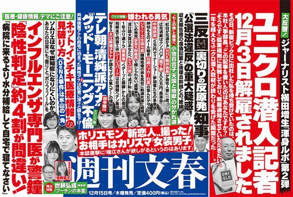 横田増生 ユニクロ 潜入 解雇 文春
