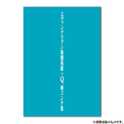「ヱヴァQ」の画コンテ集がついに発売決定!