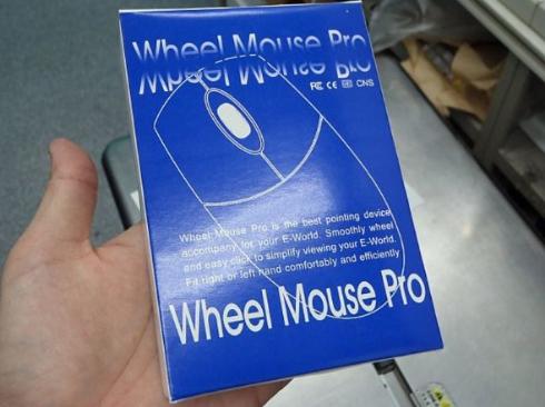 マウスパッケージ