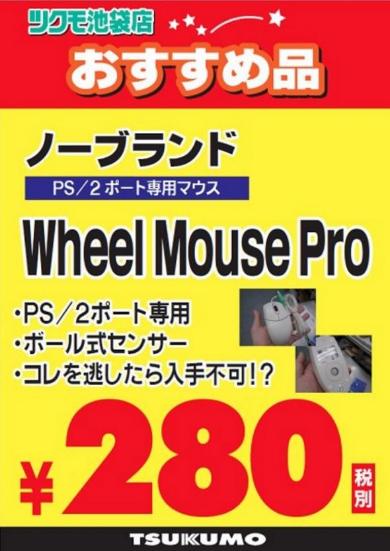 マウスPOP