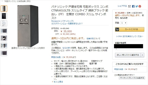 福井県宅配ボックス実証実験