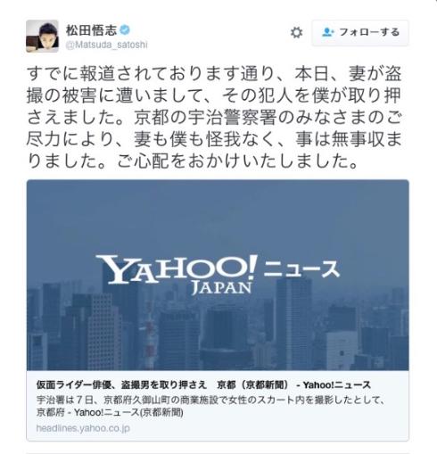 妻を盗撮ししていた男を捕まえたとする松田悟志さんのツイート