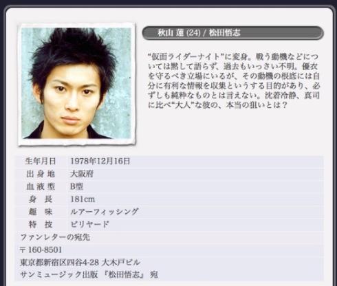 「仮面ライダー龍騎」出演当時の松田悟志さん(番組公式サイトから)