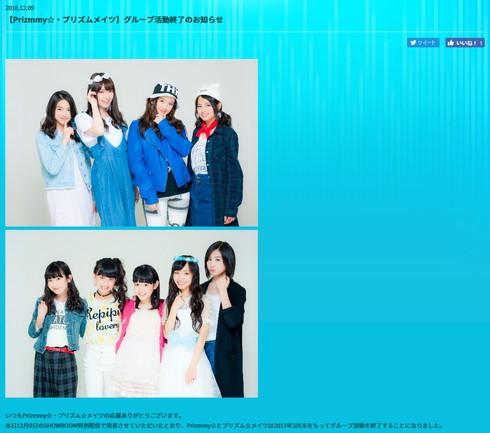 アニメ「プリティーリズム」から生まれたアイドルグループPrizmmy☆・プリズム☆メイツが解散を発表
