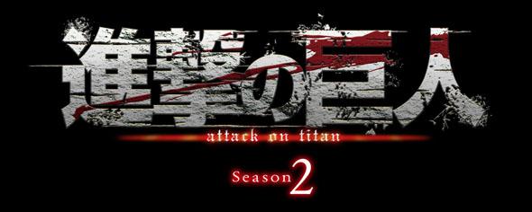 進撃の巨人Season2