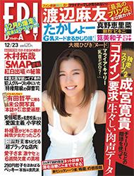 スクープ第2弾が掲載された「FRIDAY」(12月23日号)