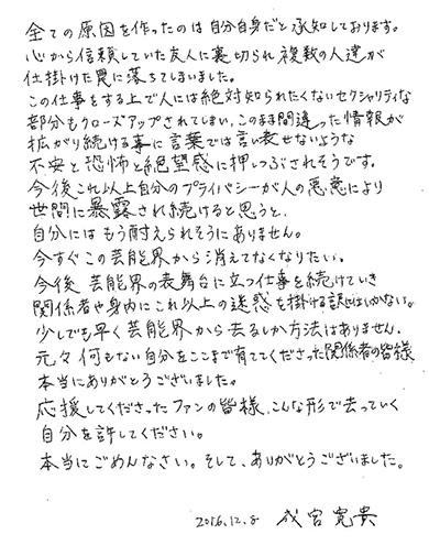 成宮寛貴さんの直筆メッセージ