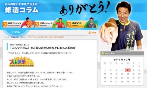 松岡修造ブログTOP
