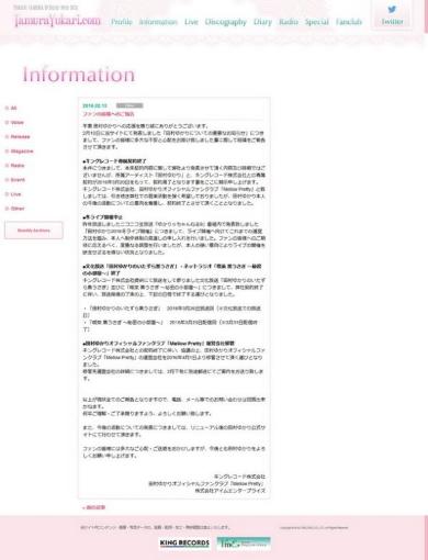 田村ゆかり所属レコード会社発表