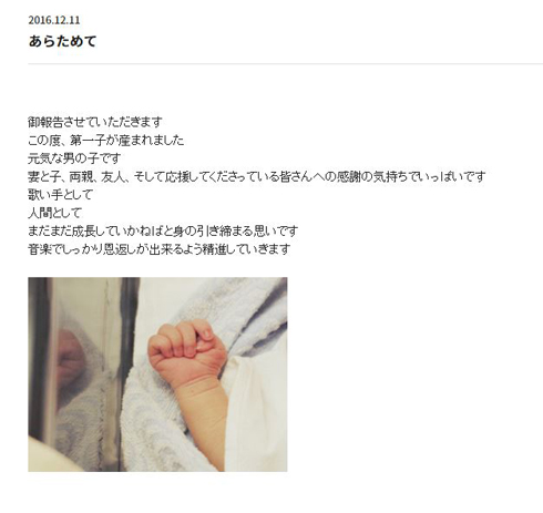 三浦大知 ブログ