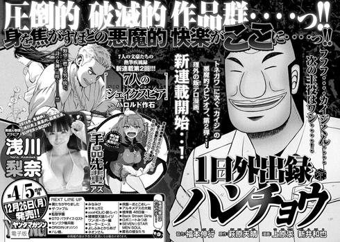 週刊ヤングマガジン ヤンマガ 次回予告 1日外出録ハンチョウ