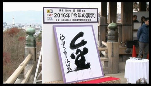 今年の漢字は\u2026\u2026読めない!! 達筆過ぎる「金」の