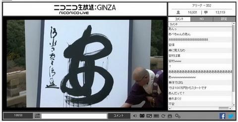 今年の漢字は……読めない!! 達筆過ぎる「金」の字に戸惑うネット民続出