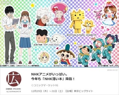 NHK薄い本