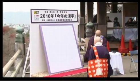 2016年 今年の漢字