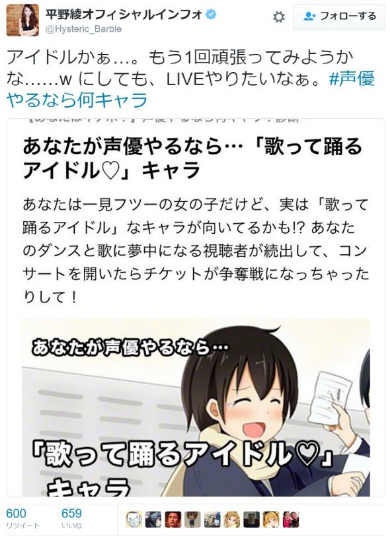 平野綾 ツイート