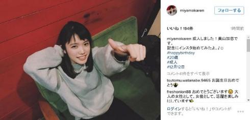 美山加恋Instagram
