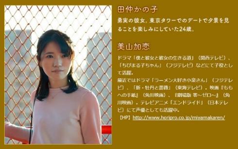 美山加恋「燐寸少女」