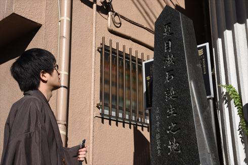 「夏目漱石誕生之地碑」と架神恭介