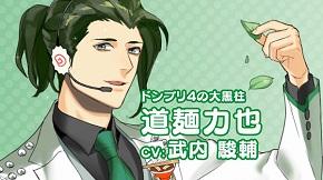 道麺力也(CV:武内駿輔)は最年長ラードルで元バーテンダー