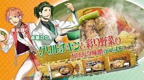 東水輝(小野大輔さん)と道麺力也(武内駿輔さん)のコラボレシピはグリルチキンと彩り野菜のガリバタ味噌ラーメン