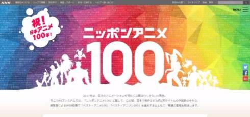 ニッポンアニメ100