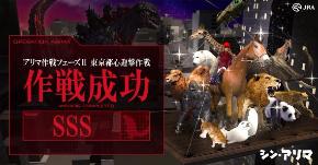 シン・アリマ シン・ゴジラ 馬 JRA 有馬記念 コラボ ミニゲーム
