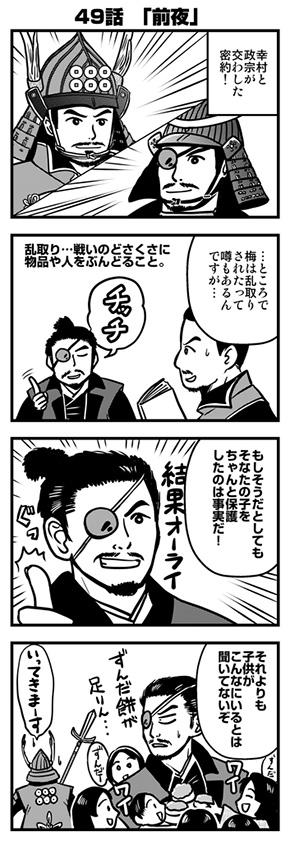 大河ドラマ「真田丸」振り返り4コマ 12月11日放送分「前夜」