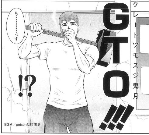 竹書房 近代麻雀 GTO 3年B組一八先生