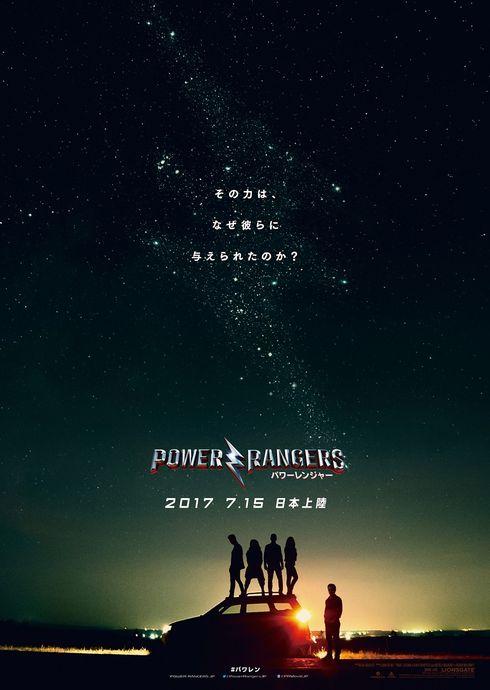 ハリウッド版「パワーレンジャー」ポスター