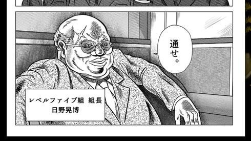 「レベルファイブ組」日野組長