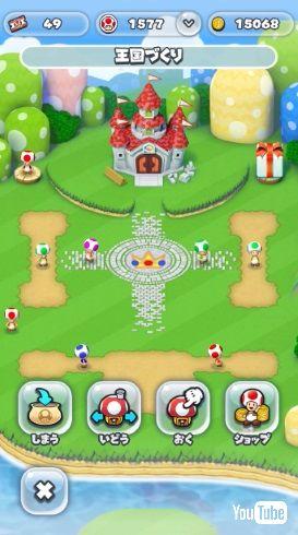 スーパーマリオラン iOS 任天堂