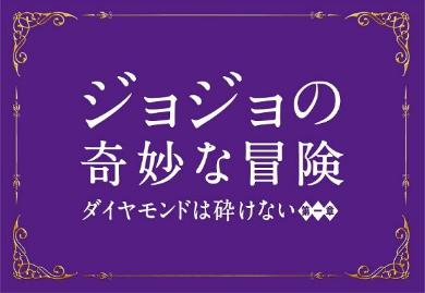 映画「ジョジョの奇妙な冒険」ロゴ